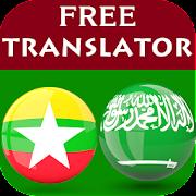 Burmese Arabic Translator