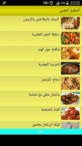 المطبخ المغربي :30 وصفة