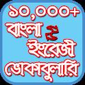 বাংলা ইংরেজী ভোকাবুলারি icon