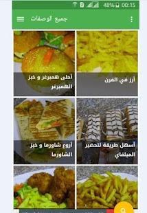 وصفات مطبخ أم وليد - náhled