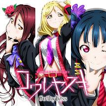 Guilty Kiss – KOWAREYASUKI