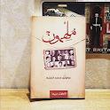 كتاب ملهمون icon
