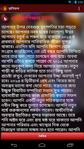 Bangla Rashifal: Horoscope screenshot 2
