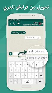 App تمام لوحة المفاتيح العربية - Tamam Arabic Keyboard APK for Windows Phone
