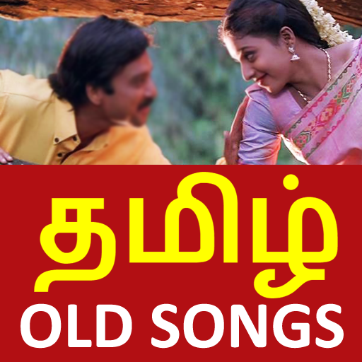 Tamil Old Songs தமழ பழய படல Apps On Google Play