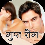Guptrog in Hindi