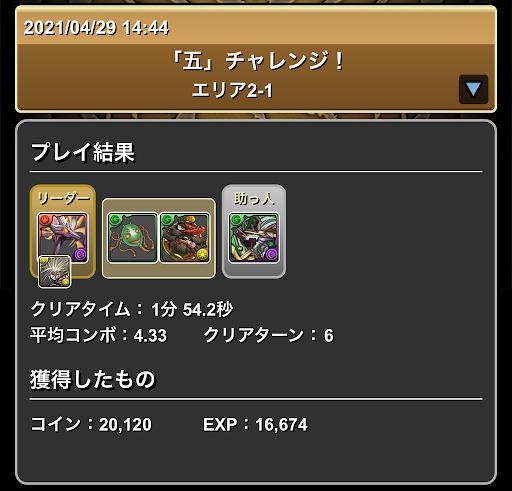 五チャレンジ-エリア3-2-解放パーティ