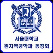 서울대 원자핵 공학과 동창회