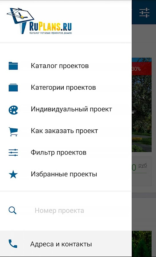 Проекты домов RuPlans- screenshot