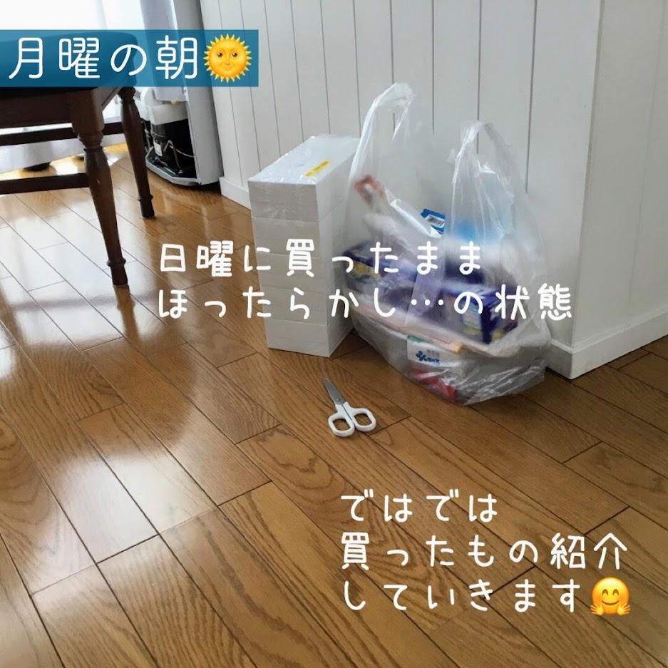 買い物袋が床に置きっぱなし
