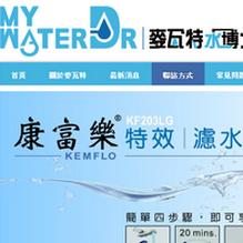 網頁設計:麥瓦特水博士