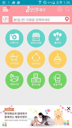임신후애 бағдарламалар (apk) Android/PC/Windows үшін тегін жүктеу screenshot