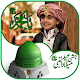 Download 12 Rabi ul Awal Selfie Maker For PC Windows and Mac