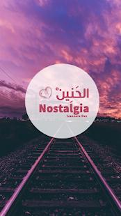 حنين - Nostalgia - náhled