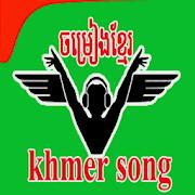 All Khmer Song