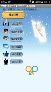 PhoneCQ 交友 成人交友 電話交友 單身 聊天 約會 screenshot 1