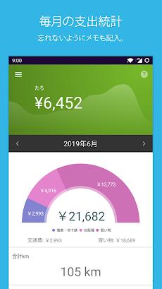 Suica リーダー + 家計簿 = スイ家計簿のおすすめ画像3