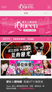 iQueen愛女人購物網- screenshot thumbnail