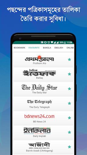 Bangla Newspapers - Bangla News App 0.0.3 screenshots 4