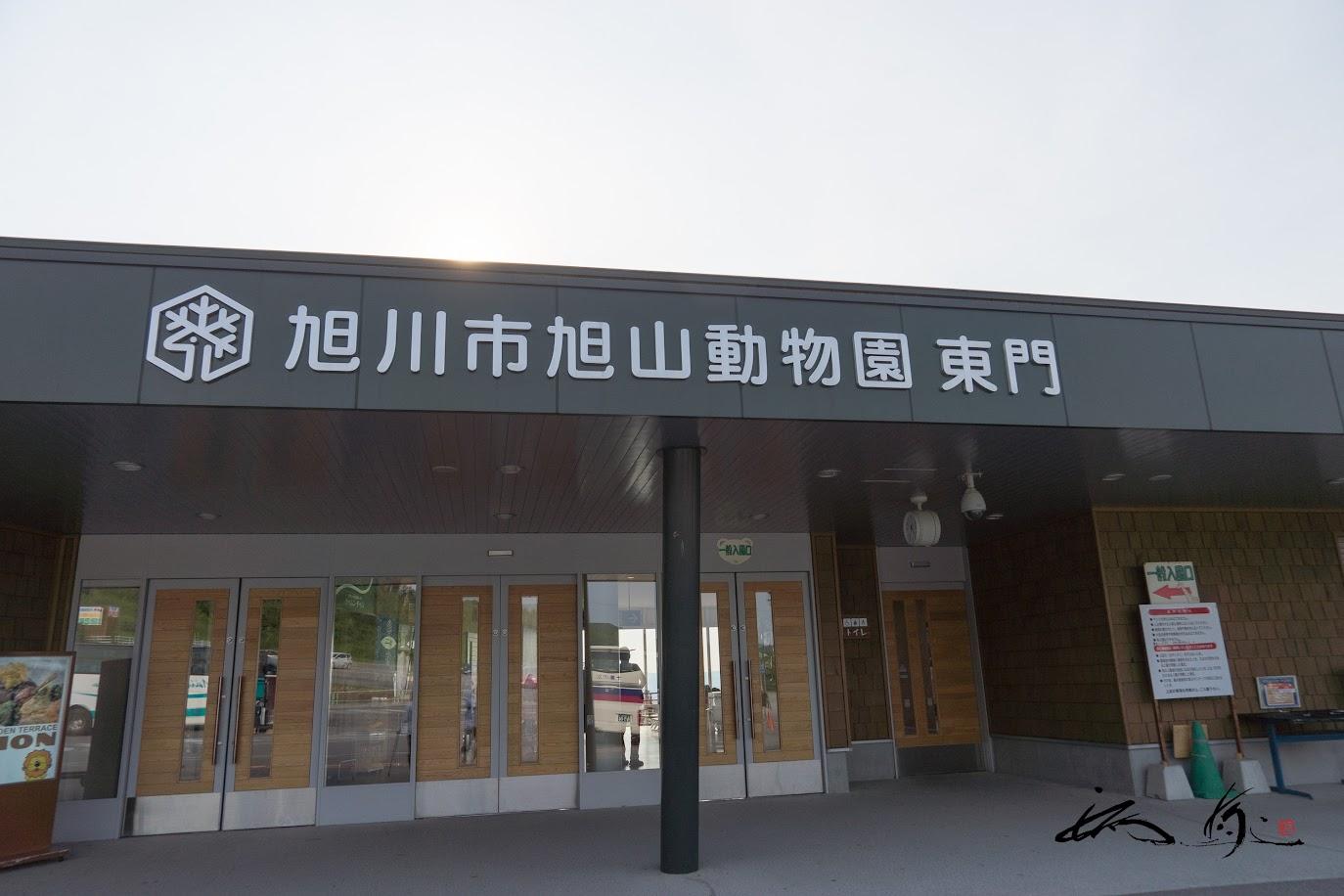 旭川市営・旭山動物園