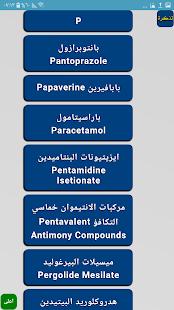 Medication ticket reference TazkerahRx