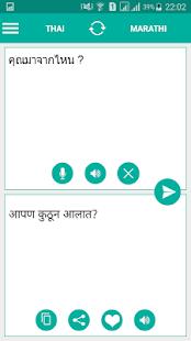 Marathi Thai Translator - náhled