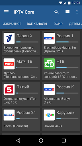 IPTV Core 4.2.2 screenshots 3