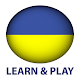 Learn and play. Ukrainian words - Vocabulary,games (app)