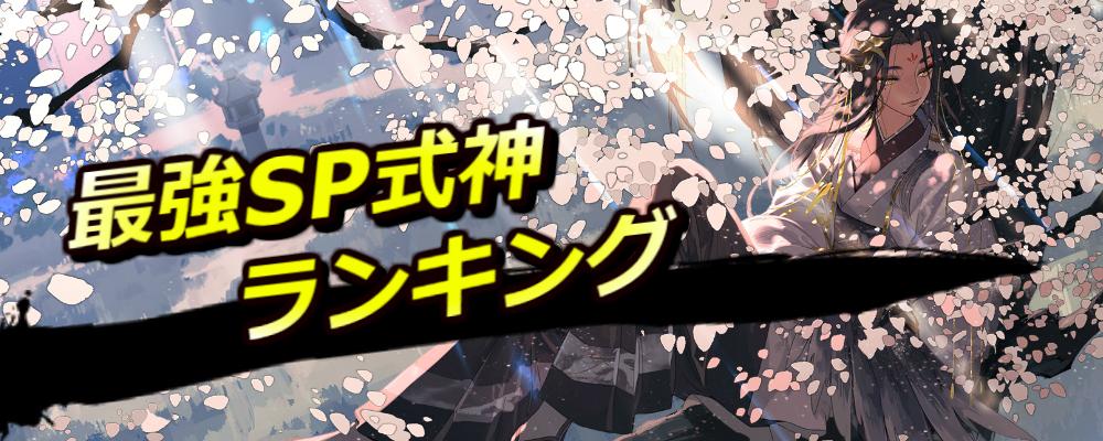 最強SP式神ランキングバナー