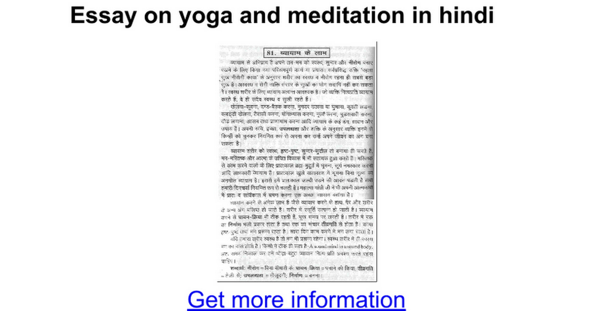 essay on yoga and meditation in hindi google docs
