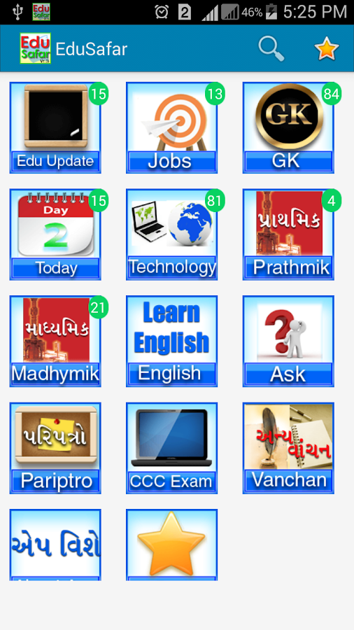 EduSafar- screenshot