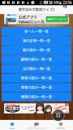 難読漢字2