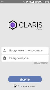 Claris. Счета - náhled