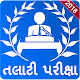 Revenue Talati Exam 2018 Download on Windows