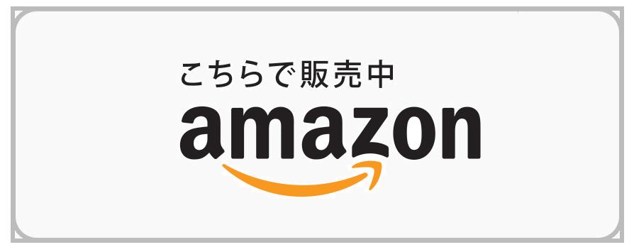 Amazon.co.jpで入手可能