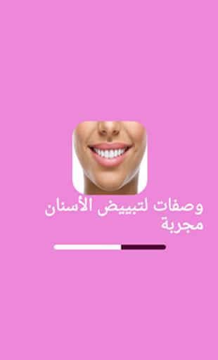 وصفات لتبييض الأسنان مجربة