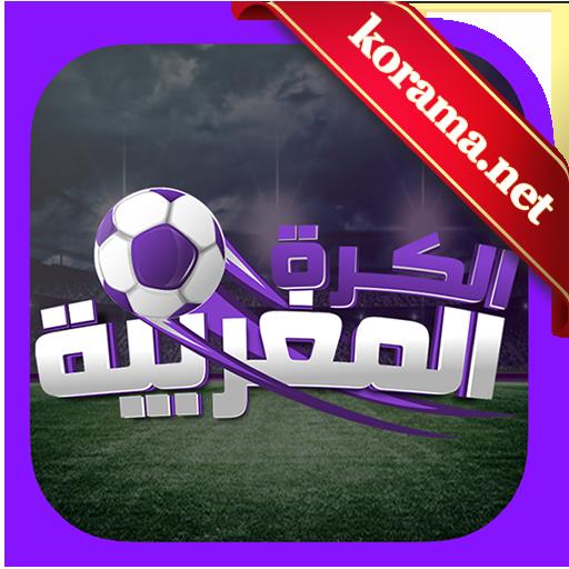 الكرة المغربية -  korama.net