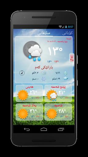 Kurdistan Weather- Kash u06a9u0648u0631u062fu06cc  screenshots 3