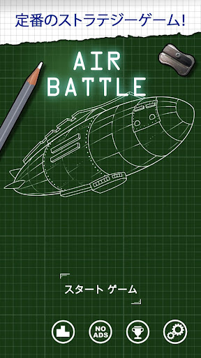 エアーバトル - 航空部隊 - Air Fleet