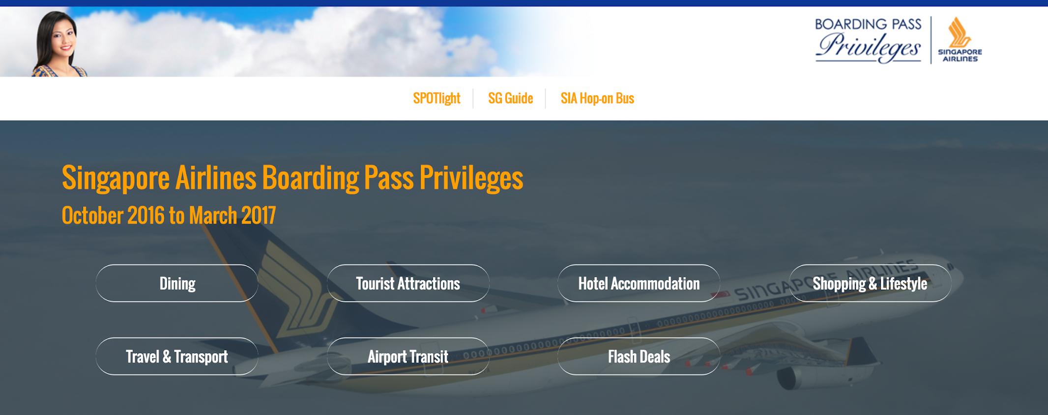 シンガポール航空(SIA) 搭乗券特典