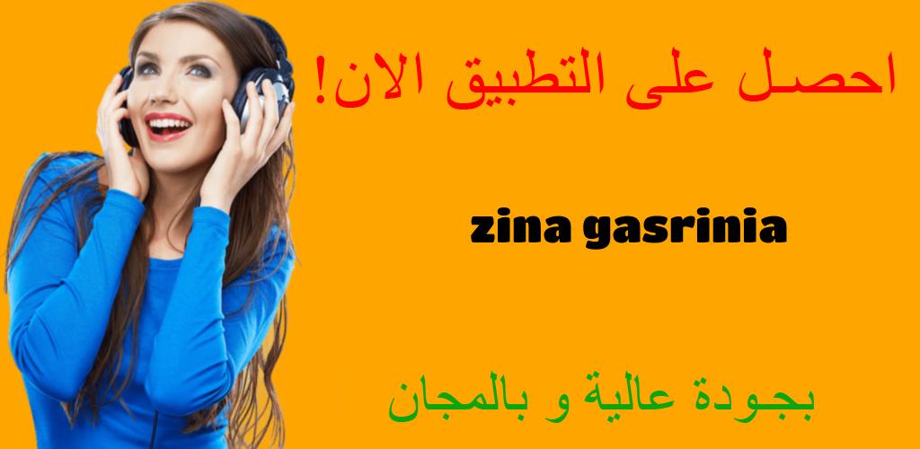ZINA GRATUIT MP3 TÉLÉCHARGER GASRINIA EL