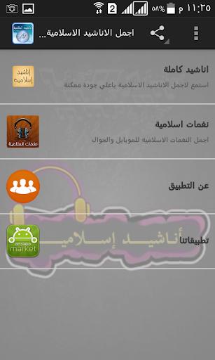 اناشيد اسلامية HD + نغمات