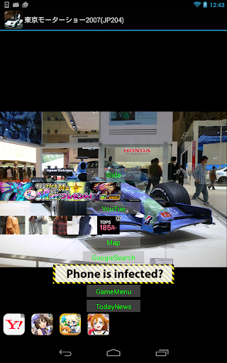 無料旅游Appの東京:TMS「世界に未来にニュースです2007」(JP204|記事Game