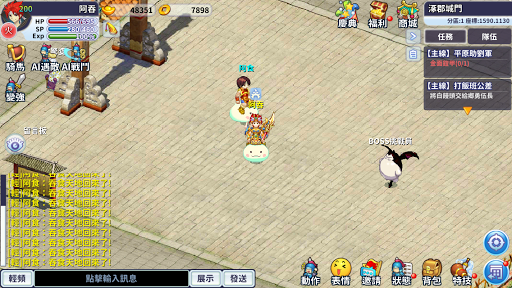吞食天地M  screenshots 6