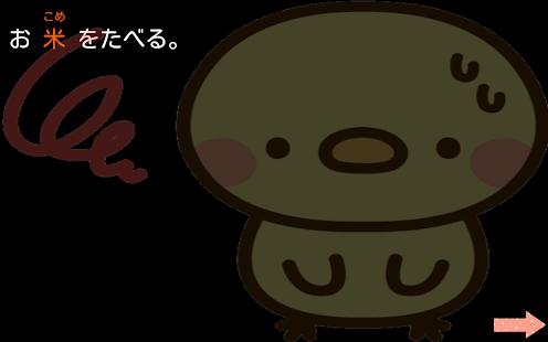 2年生の漢字 文章から学ぶ小学二年生の漢字 - náhled