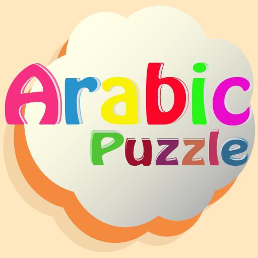 Arabic Puzzle 1.0.0 screenshots 8