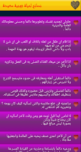 نصائح لحياة زوجية سعيدة screenshot 1