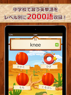 中学生の英単語2000(無料!中学英語勉強アプリ)のおすすめ画像4