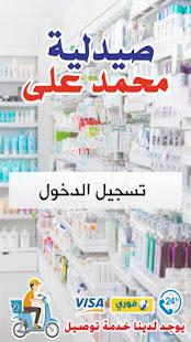 Download صيدلية محمد على For PC Windows and Mac apk screenshot 1