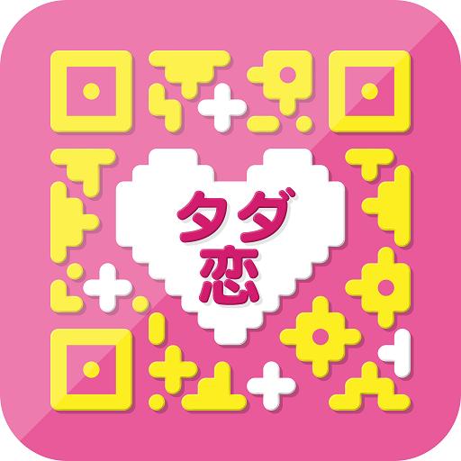 タダ恋☆無料登録で近所の出会い・ひま友達作りの出会系アプリ 社交 App LOGO-硬是要APP